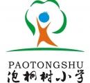 paotongshu-primary-school1
